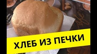Хлеб в печке, хлебопечка Panasonic