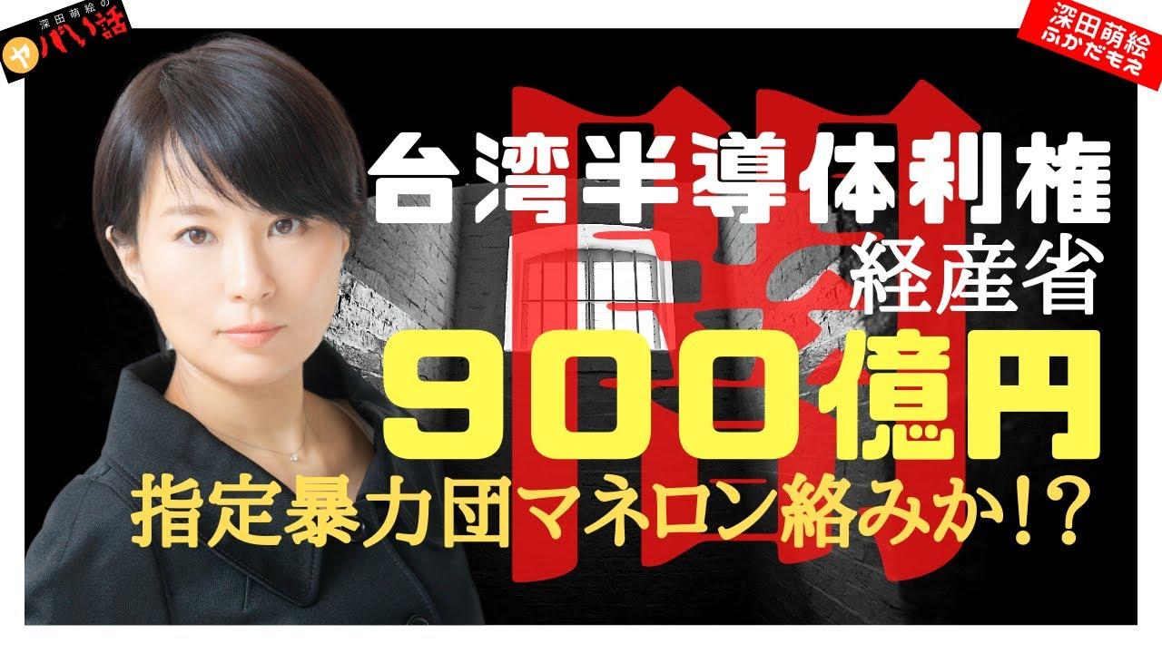 経産省補助金900億円の先が山口マネロン絡み!?