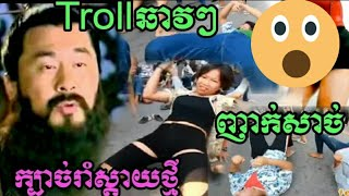 Troll ឆាវៗ រាំក្បាច់ថ្មីញាក់សាច់/Troll Chav Chav 2018/Khmer comdy By Uyrithy page 3
