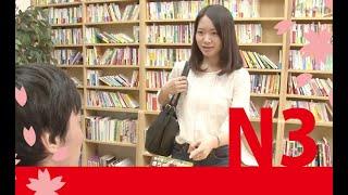 JLPT N3 第一课 情景对话