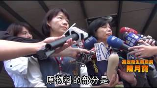 摳腳製奶茶 福知下架歇業--蘋果日報20160609