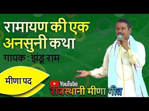 रामायण का अनसुना प्रसंग by झंडू राम मीणा एंड पार्टी | meena pad dangal jhandu meena | Full Video