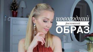 Новогодний ОБРАЗ: КРАСИВЫЙ макияж, наряд. Собирайся со мной