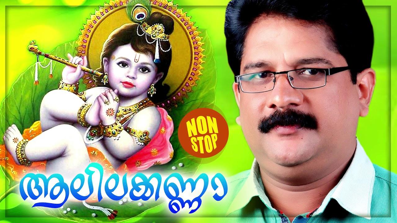 Download Alilakanna   Krishna Devotional Hits Non Stop   Malayalam Krishna Devotional Songs