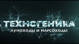 Луноходы и марсоходы | Техногеника 2 | Discovery Channel