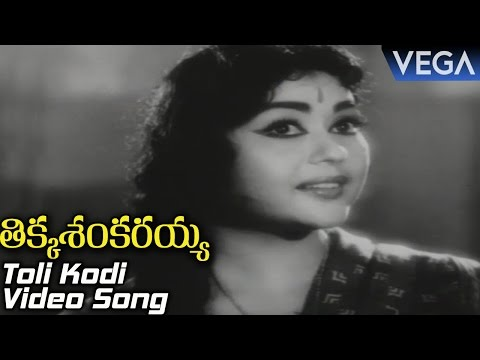 Tikka Sankarayya Movie Songs || Toli Kodi Video Song