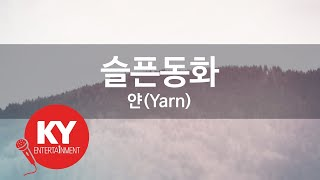 [KY ENTERTAINMENT] 슬픈동화 - 얀(Ya…