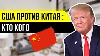 США vs Китай, кто кого?