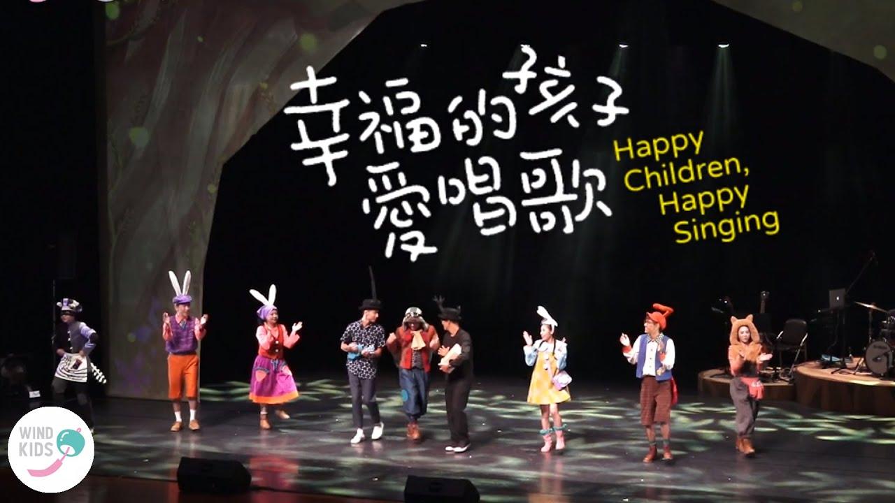 謝欣芷 -〈幸福的孩子愛唱歌〉 愛唱歌2020親子演唱會《瑞比和安弟的樹洞狂想》LIVE演唱版 / Happy Children, Happy Singing