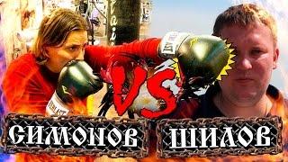 Сергей Симонов vs Дмитрий Шилов. Смотрим с бизнес точки зрения