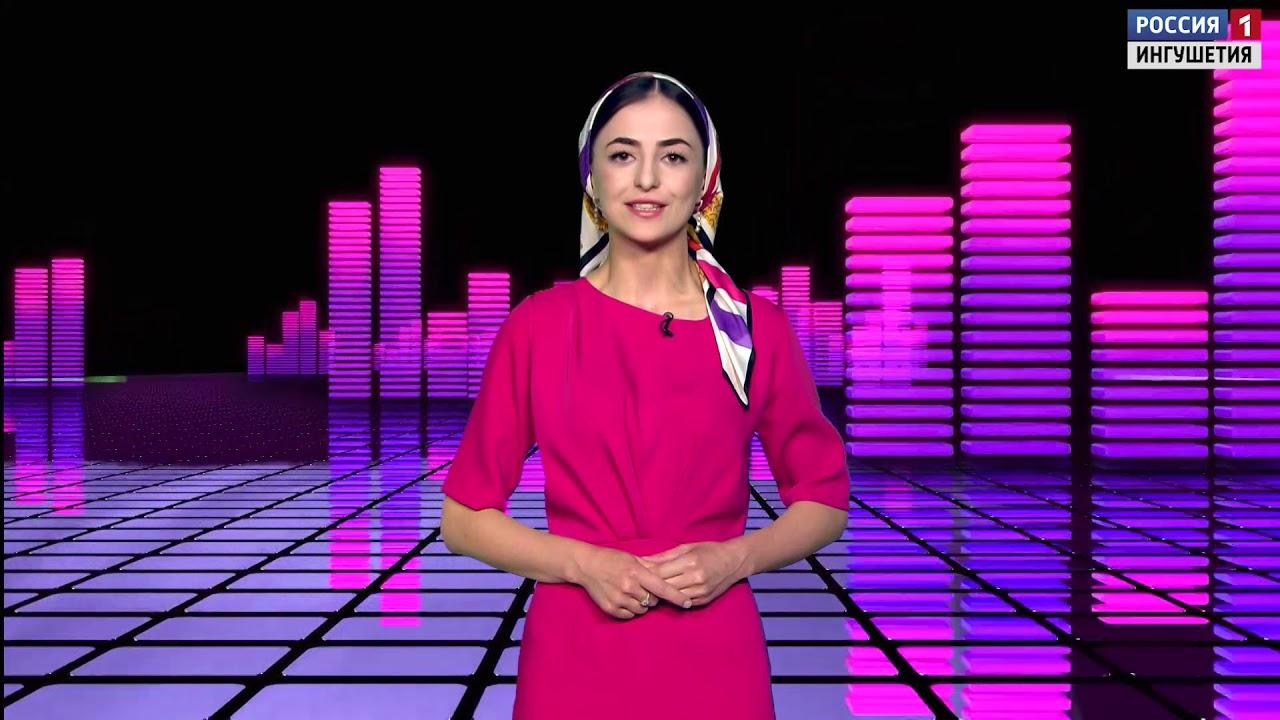 Музыкальная открытка 2018 в ингушетии, веселого