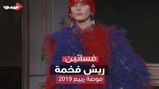 bdfc0f631d8dd فساتين ريش فخمة موضة ربيع 2019 من أسبوع باريس للأزياء الراقية وطرق تنسيقها  ...