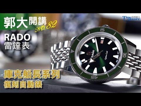 【郭大開講No.82】RADO 雷達表/庫克船長系列復刻自動錶