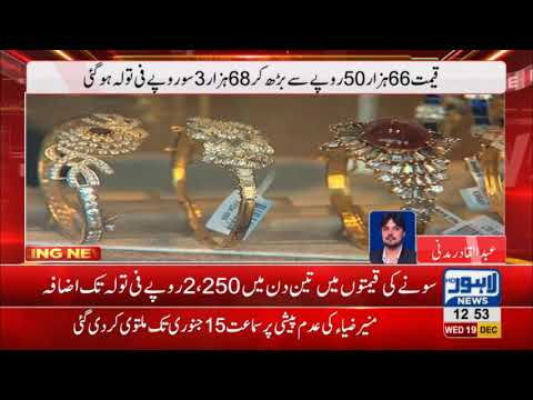 Gold prices witness sharp increase across the country