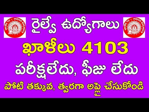 South Central Railway jobs in 2018, 4103 jobs 10th class Qualification with 50% marks and iti