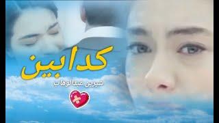 شيرين عبد الوهاب ـ كدابين Mp3