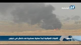 القوات العراقية تبدأ عملية عسكرية ضد داعش في نينوى