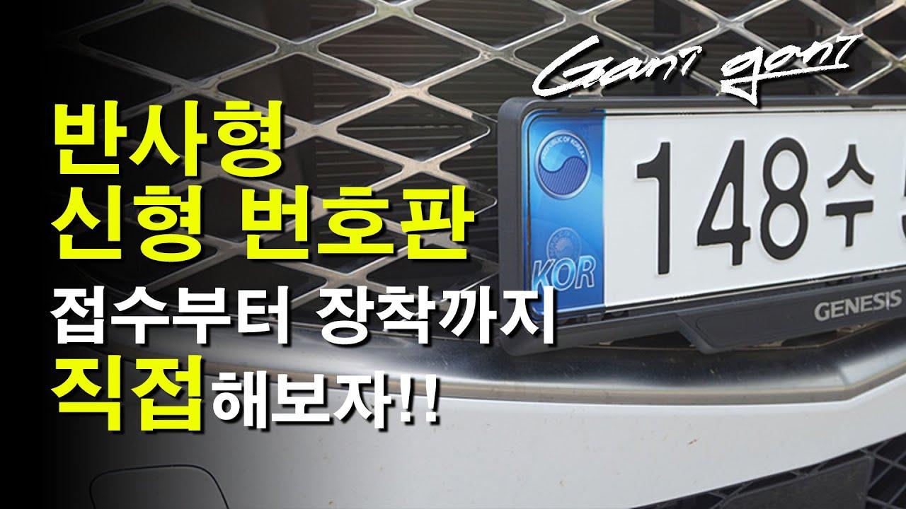 ★신형 반사식 번호판 (비천공 번호판) 직접 교체하기!★ - 가니가니