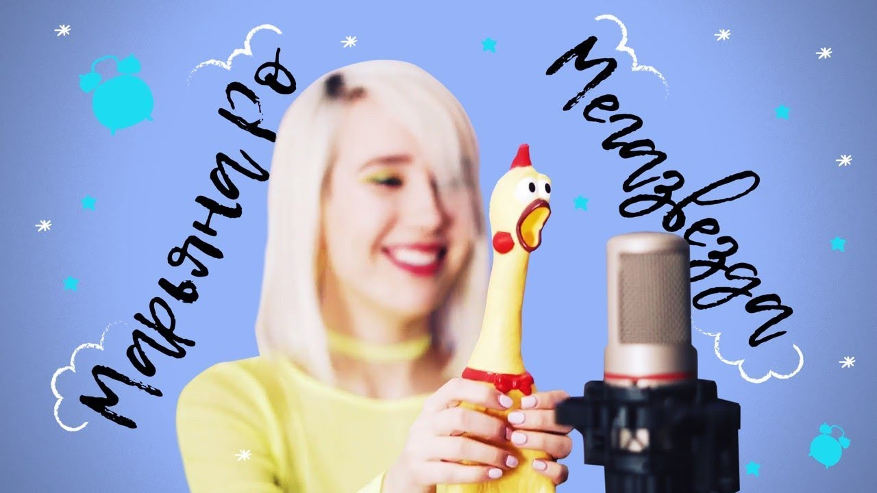 #Кокареку: Марьяна Ро - МЕГА-ЗВЕЗДА (chicken cover)