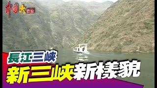 長江三峽 新三峽新樣貌《中國大體驗》國際焦點系列7 四川/新長江三峽