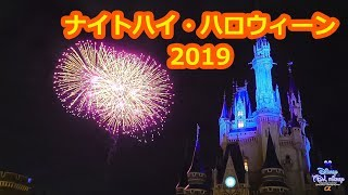 【4K】TDL ナイトハイ・ハロウィーン2019
