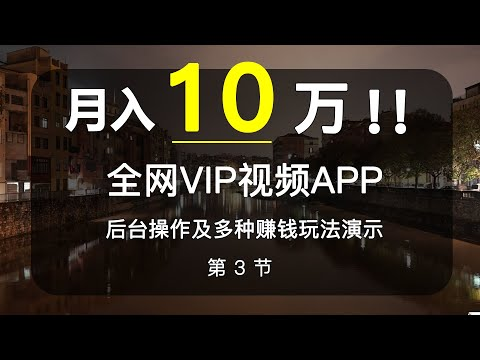 (网络赚钱)--月入10万的VIP影视 APP 后台讲解 充值会员代理教程 玩法介绍。腾讯、爱奇艺、优酷全搞定。嫁接三合一导购网站,轻松挣钱项目。