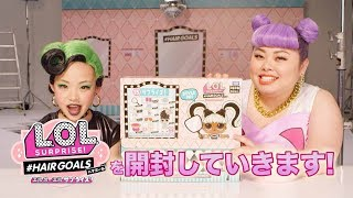 L.O.L. サプライズ! | Unboxed! | Hinataとナオミの#ヘアゴール