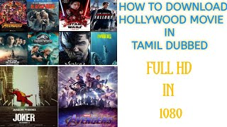 Hollywood movie tamil  dubbed download செய்வது  எப்படி??