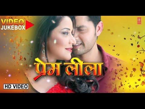 Prem Leela [ All Bhojpuri Video Songs...