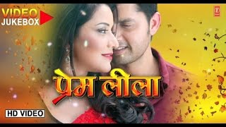Prem Leela [ All Bhojpuri Video Songs Jukebox ] { Vikrant Singh & Monalisa }