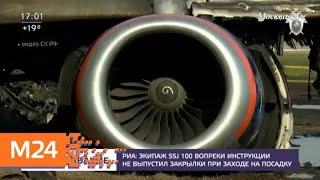 Смотреть видео Экипаж SSJ 100 действовал вопреки инструкции - Москва 24 онлайн