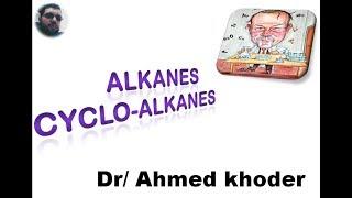 Alkane & Cyclo-Alkane