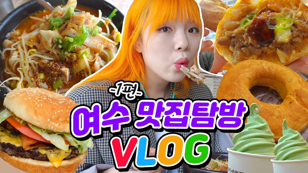 2박3일 여수먹방🍔1편/나진국밥+좌수영바게트+이순신버거+키스링마늘빵+쑥아이스크림+케이블카 여수밤바다!먹VLOG*(ENG,JP SUB)