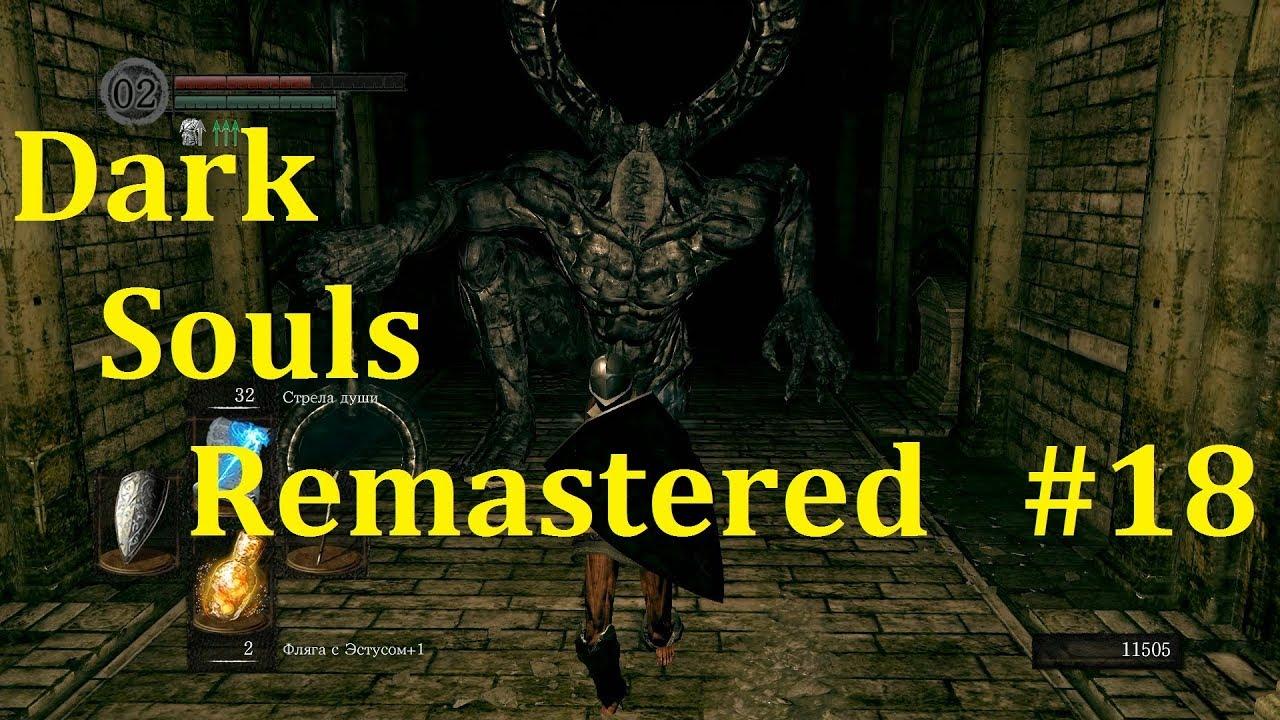 Dark Souls Remastered Прохождение ► Шаримся в катакомбах #18