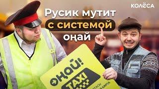 Что, если система Оңай появится в такси? // Молодец, Колёса, молодец! // Таксист Русик на Kolesa.kz