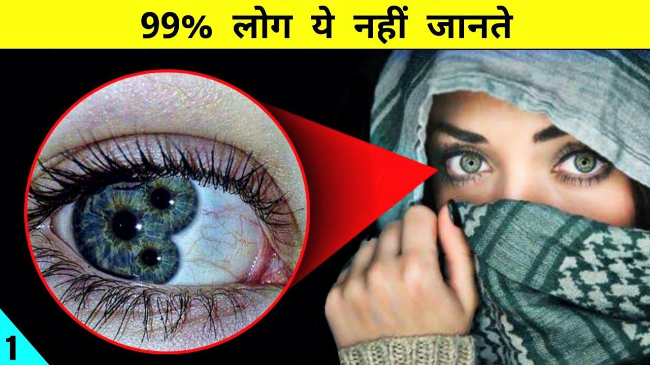 बहुत कम लोग यह जानते हैं ? 😱 Most Amazing Facts   Random Facts In Hindi #1