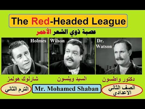حمل بالفيديو قصة عصبة ذوي الشعر الأحمر كاملة المقررة على الصف الثاني الاعدادي الترم الثاني The Red Headed League