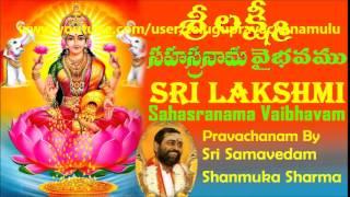 SRI LAKSHMI SAHASRANAMA VAIBHAVAM (Part 7/20) - Sri Samavedam Shanmukha Sarma Gari Pravachanam