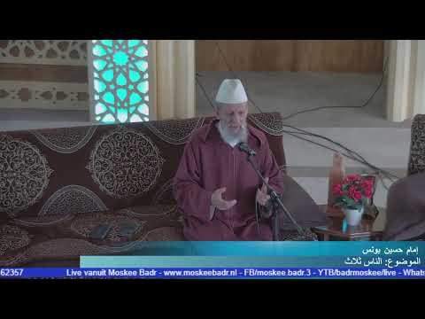 الإمام حسين يونس: الناس ثلاث