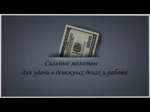 молитва на удачу и на деньги