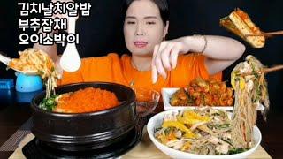 (cc자막유) 김치날치알밥 부추잡채 오이소박이 날치알밥 잡채 먹방 Kimchi Rice Japchae Eating Show キムチとトビコ入りのチャプチェモッパンです。辛奇小吃杂菜吃播
