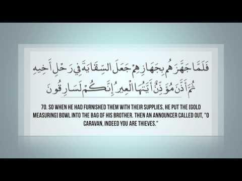 Surah Yusuf | Sa'ad al Ghamdiسورة يوسف سعد الغامدي