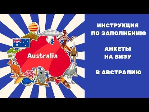 Анкета на визу в Австралию. Детальная инструкция по заполнению