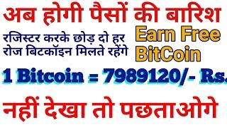 Expired!! Earn Free Bitcoin Unlimited रजिस्टर करके छोड़ दो घर बैठे लाखों कमाओ