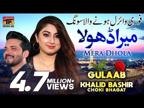Mera Dhola | Gulaab And Khalid Bashir Choki Bhaghat | Latest Saraiki & Punjabi Songs 2019