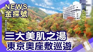 日本溫泉小鎮TOP5|日光、嬉野溫泉小鎮 Asaya Hotel 龍王峽步道 宇都宮餃子 News金探號】