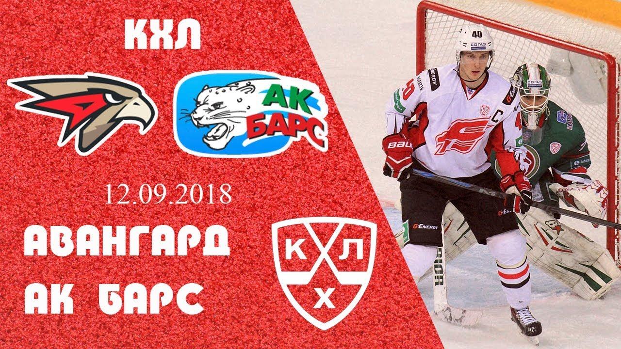 Прогноз на КХЛ: Авангард – Ак Барс – 12 сентября 2018 года
