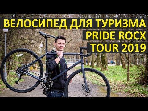 Pride Rocx Tour - велосипед для туризма