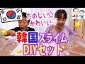 【大興奮】発見!韓国スライムセットが楽しすぎた♡【ベイビーチャンネル 】