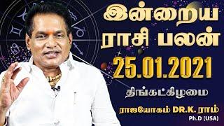Raasi Palan 25-01-2021 Rajayogam Tv Tamil Horoscope
